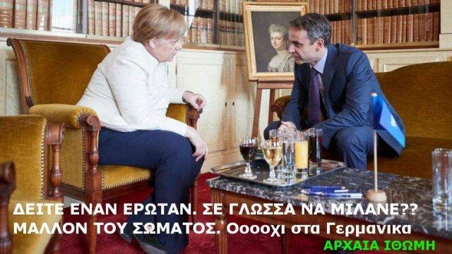 Ο Μητσοτάκης ενημέρωσε την Μέρκελ για τους βασικούς άξονες του κυβερνητικού του σχεδίου