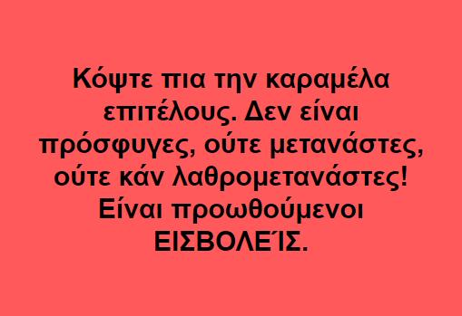 ΕΙΣΒΟΛΕΙΣ