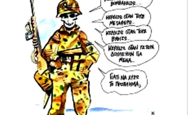 Οι Μ.Κ.Ο. είναι επίλεκτες μονάδες του στρατού της Ε.Ε.