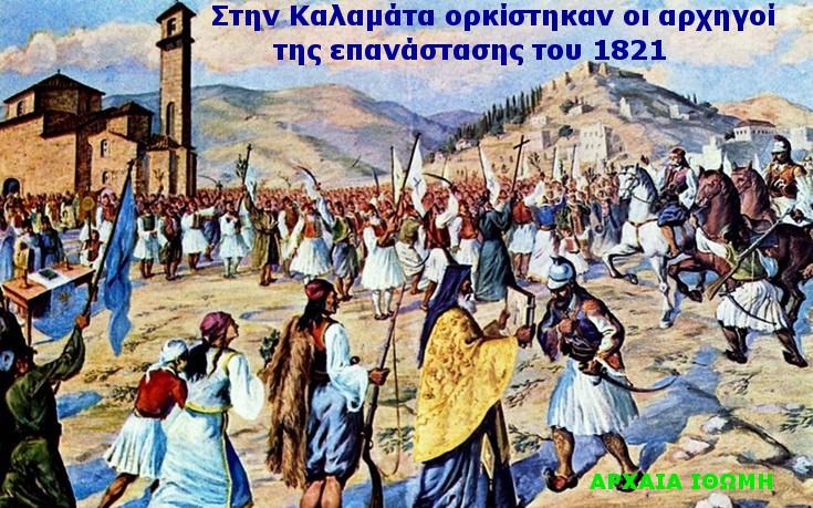 Αφιέρωμα για τα 200 χρόνια ελευθερίας από τους ήρωες της Ελληνικής  επανάστασης του 1821 | ΑΡΧΑΙΑ ΙΘΩΜΗ