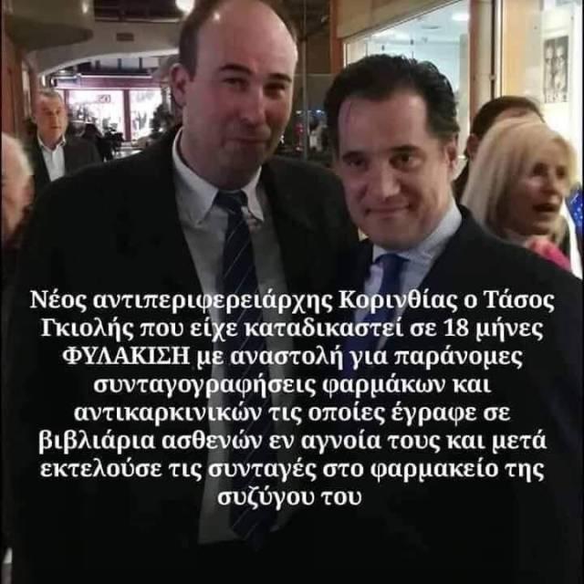 Ο αντιπρόεδρος της Νέας Δημοκρατίας Άδωνις Γεωργιάδης,