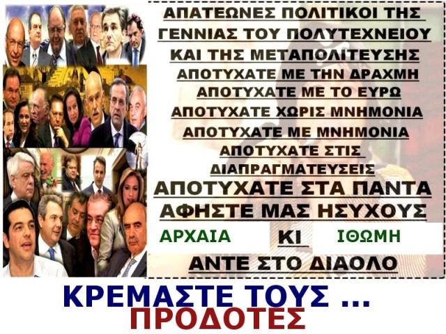 ΠΟΛΙΤΙΚΑ ΒΔΕΛΥΓΜΑΤΑ
