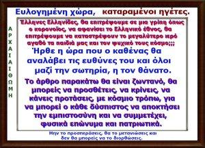 ΠΑΤΙΩΤΙΚΟ