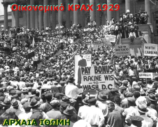 Τι στα αλήθεια συνέβη στο Κράχ του 1929