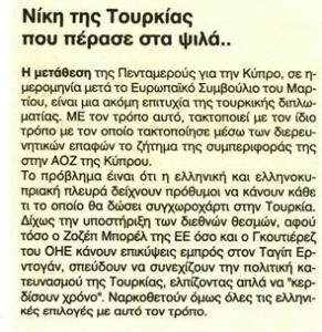 Opera Στιγμιότυπο_2021-02-21_201733_www.protoselidaefimeridon.gr
