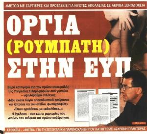 Opera Στιγμιότυπο_2021-02-21_204048_www.protoselidaefimeridon.gr