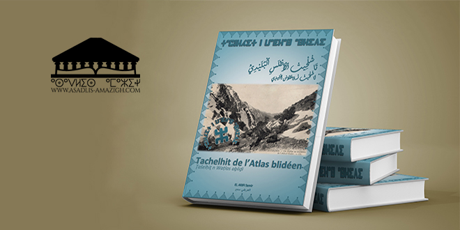 Tachelhit tamazight n w atlas amtici