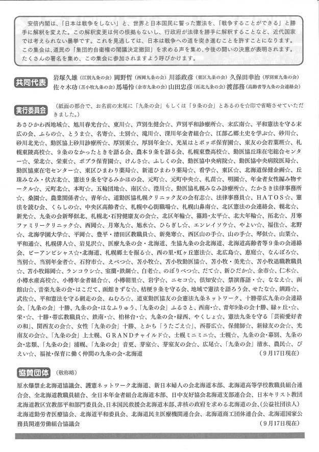 九条ネット北海道全道集会_20141120_002