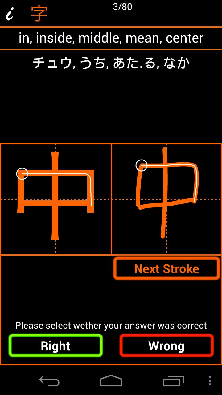 test meaning->kanji