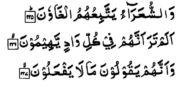 CORANO, sura 26, AL-SHU'ARA (I POETI) 224. E quanto ai poeti, sono i traviati che li seguono... 225. Non vedi come errano in ogni valle, 226. e dicono cose che non fanno?