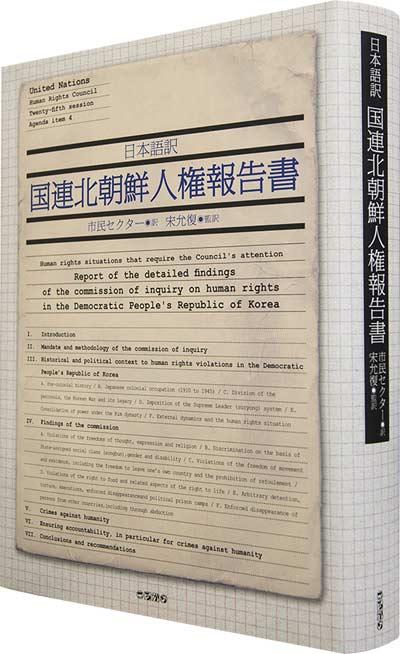 【書籍】 日本語訳 国連北朝鮮人権報告書