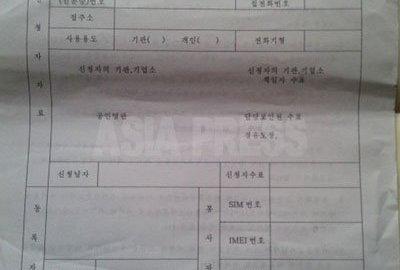 최경옥씨가 휴대전화 카메라로 촬영한 이동통신등록신청서(구입신청서)