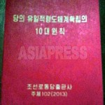 The crimson colored cover of the Ten Great Principles. It was published in 2013 (Juche Year 102) by the Korean Workers' Party Publishing House. (Courtesy: Free North Korea Radio)