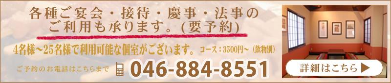 三浦市三崎 宴会 接待 慶事 法事 予約