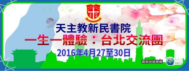 banner Taiwan 2016