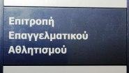 Υποβιβάζεται η Κέρκυρα – η ανακοίνωση της ΕΕΑ!