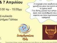 Οι κοινωνικές δράσεις του Ρέθυμνο Cretan Kings συνεχίζονται…