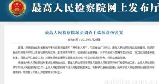 山东省检察院在舆论的压迫下,受理了该案上诉病并进行审查。(网络图片)