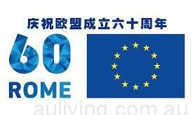 欧盟27国领导人齐聚意大利罗马,纪念《罗马条约》签署60周年。(网络图片)