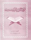 Jama-o-tadween Quran-o-Hadees 001