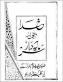 Khuda aur Sarmaya Dar