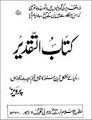 Kitab al taqdeer