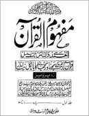 Mafhoom ul Quran