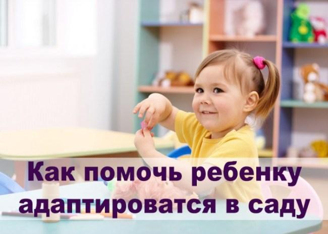 Как приучить ребенка к детскому садику 5 советов адаптации ребенка в саду