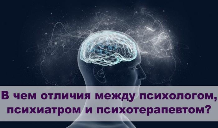 В чем отличия между психологом психиатром и психотерапевтом