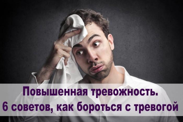 Повышенная тревожность Как бороться с тревогой 6 советов