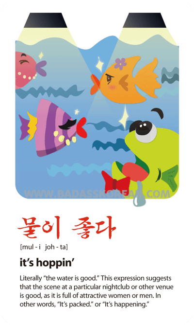 Sex Sells 물이 좋다 [mul-i joh-ta] the water is good; it's hoppin'