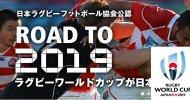 Hokuto vs. Nanto: Ken il Guerriero presenta i Mondiali di Rugby – VIDEO