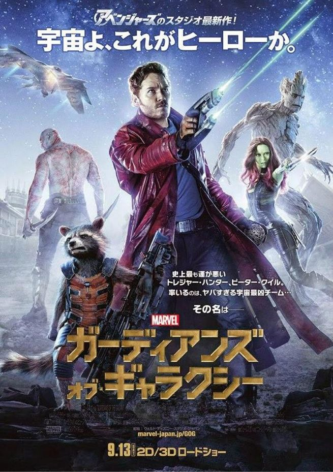 guardians-japanese-poster-106731.jpg