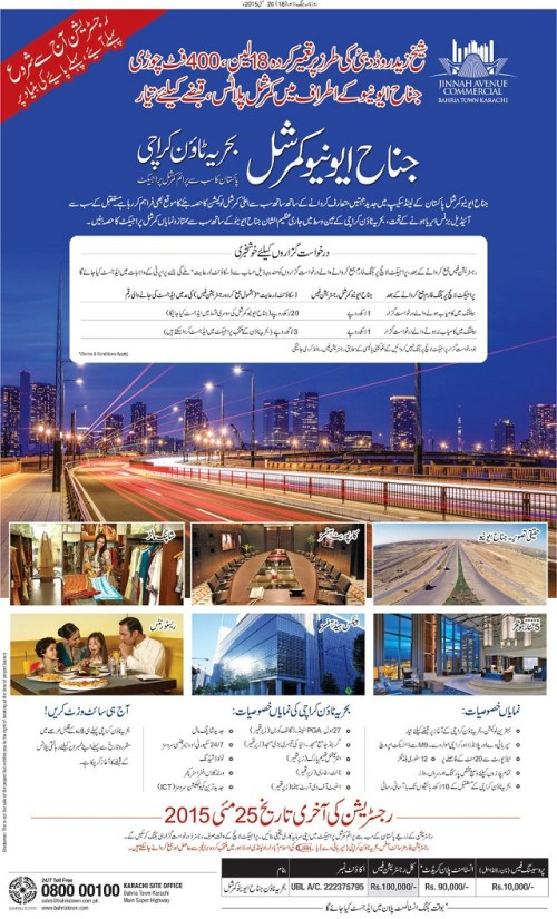 Jinnah Avenue Commercial registration forms available