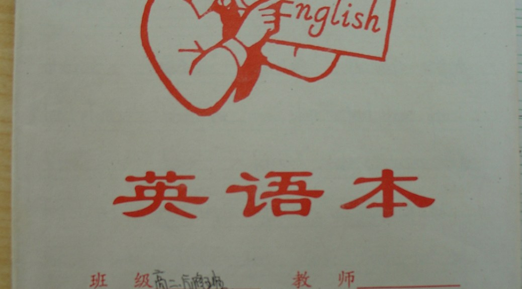 A Chinese English exercise book