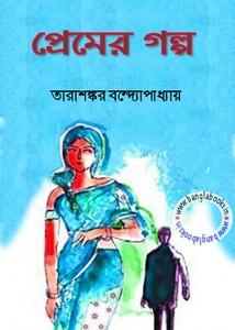 Premer Galpo by Tarashankar Bandyopadhyay
