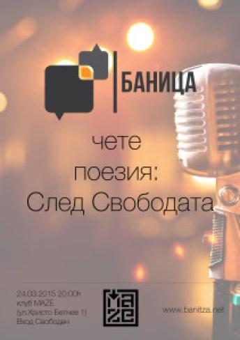 Banitza_poster