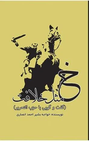 خ مثل خلافت (گفت و گویی با حزب التحریر)