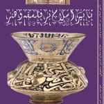 تأثير اسلام بر فلسفه و هنر
