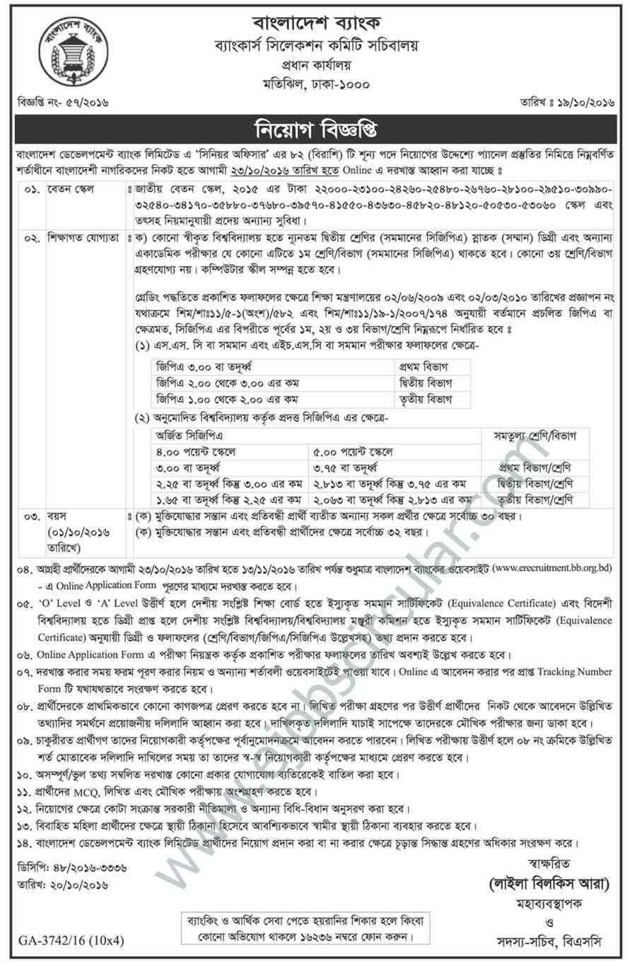 http://i1.wp.com/www.bdeducationinfo.com/wp-content/uploads/2016/10/Bangladesh-BDBL-Job-circular-1.jpg?resize=891%2C1366
