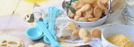 小金魚起司餅乾【無人工香料/無麩質】Homemade Goldfish Crackers