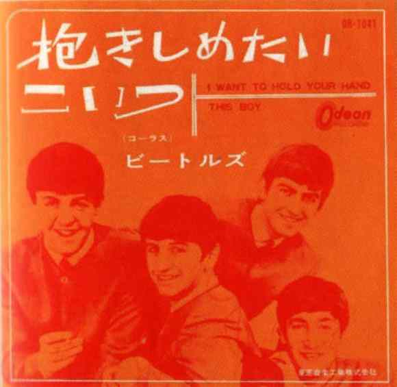 I Want To Hold Your Hand single artwork - Japan