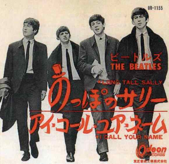 Long Tall Sally single artwork - Japan