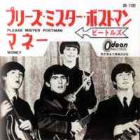 Please Mister Postman single artwork - Japan