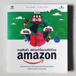 ขายสินค้าสร้างกำไรงามได้ด้วย Amazon