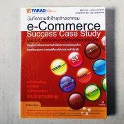 บันทึกความสำเร็จธุรกิจดอทคอม e-Commerce Success Case Study