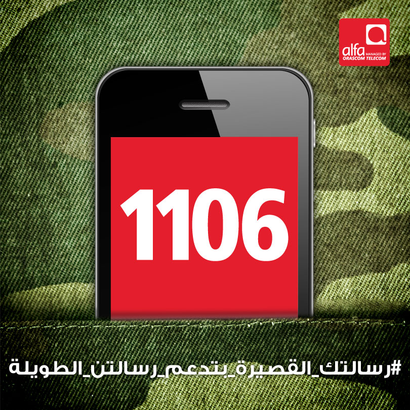 Alfa, managed by Orascom Telecom, launched an SMS funding campaign as part of its support to the Lebanese Army