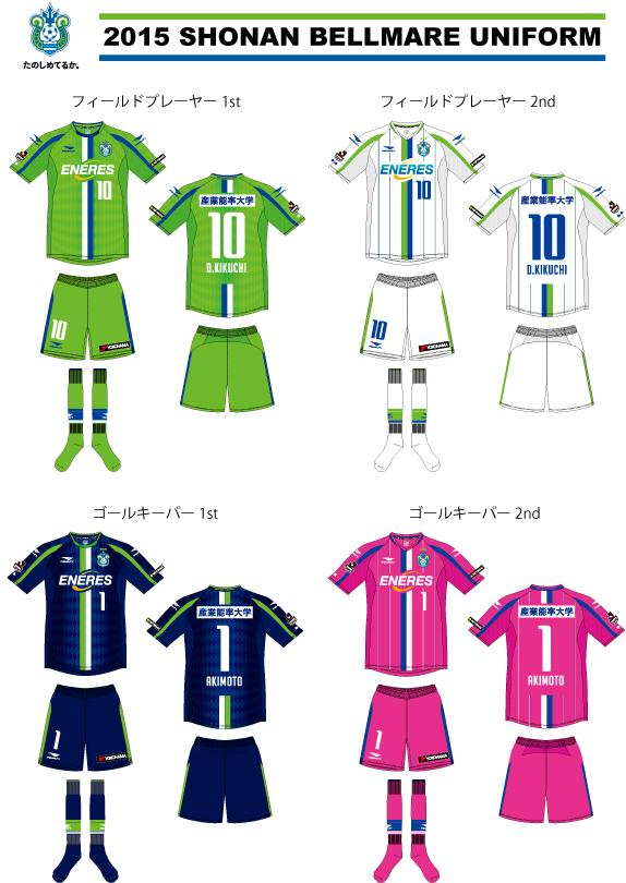 2015シーズン ユニフォームデザイン