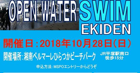 2018_open_water_swim_ekiden