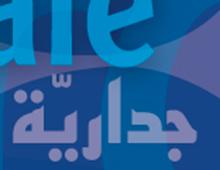 Poster | Border | Murale | Mahmud Darwish